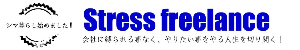 山口県からの情報発信!~Stress Freelance~